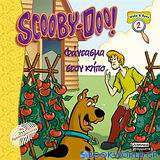 Scooby-Doo - Ψάξε και βρες: Φάντασμα στον κήπο