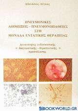 Πνευμονικές λοιμώξεις, πνευμονοπάθειες στη μονάδα εντατικής θεραπείας
