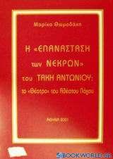 Η επανάσταση των νεκρών του Τάκη Αντωνίου