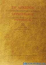 Το αρχείον του εθνομάρτυρος Σμύρνης Χρυσοστόμου