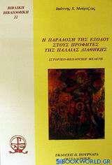 Η παράδοση της εξόδου στους προφήτες της Παλαιάς Διαθήκης