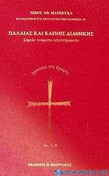 Παλαιάς και Καινής Διαθήκης