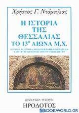 Η ιστορία της Θεσσαλίας το 13ο αιώνα μ.Χ.