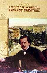 Ο γνωστός και ο άγνωστος Χαρίλαος Τρικούπης