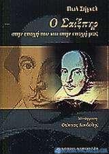 Ο Σαίξπηρ στην εποχή του και στην εποχή μας