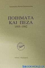 Ποιήματα και πεζά 1955-1992