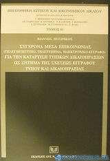 Σύγχρονα μέσα επικοινωνίας (τηλεομοιότυπο, τηλετύπημα, ηλεκτρονικό έγγραφο) για την κατάρτιση τυπικών δικαιοπραξιών ως ζήτημα της σχέσεως εγγράφου τύπου και δικαιοπραξίας
