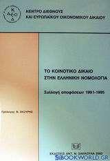 Το κοινοτικό δίκαιο στην ελληνική νομολογία