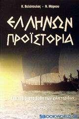 Ελλήνων προϊστορία