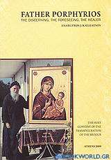 Father Porphyrios