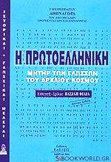 Η πρωτοελληνική, μήτηρ των γλωσσών του αρχαίου κόσμου