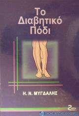 Το διαβητικό πόδι
