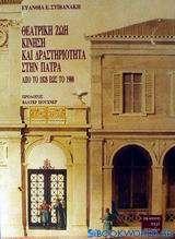 Θεατρική ζωή, κίνηση και δραστηριότητα στην Πάτρα από το 1828 έως το 1900