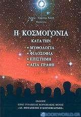 Η κοσμογονία κατά την: μυθολογία, φιλοσοφία, επιστήμη, Αγία Γραφή