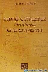Ο Ηλίας Α. Συνοδινός (Μώμος Πατρεύς) και οι σάτιρές του