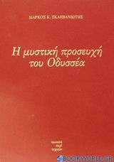 Η μυστική προσευχή του Οδυσσέα