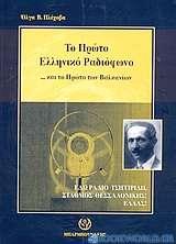 Το πρώτο ελληνικό ραδιόφωνο και το πρώτο των Βαλκανίων
