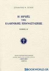Η ηρωίς της ελληνικής επαναστάσεως