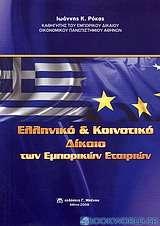 Ελληνικό και κοινοτικό δίκαιο των εμπορικών εταιριών