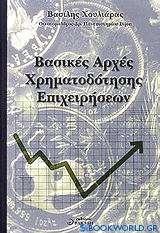 Βασικές αρχές χρηματοδότησης επιχειρήσεων