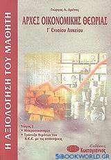 Αρχές οικονομικής θεωρίας Γ΄ ενιαίου λυκείου