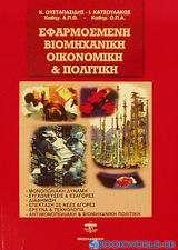 Εφαρμοσμένη βιομηχανική οικονομική και πολιτική