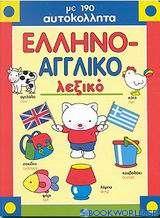 Ελληνο-αγγλικό λεξικό