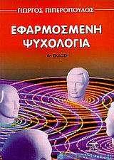 Εφαρμοσμένη ψυχολογία