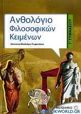 Ανθολόγιο φιλοσοφικών κειμένων Γ΄ γυμνασίου