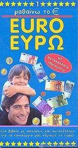 Μαθαίνω το ευρώ