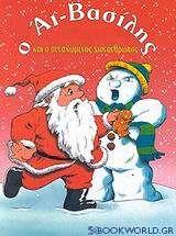 Ο Αϊ-Βασίλης και ο συναχωμένος χιονάνθρωπος