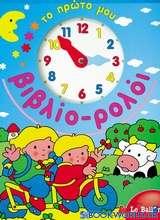 Το πρώτο μου βιβλίο-ρολόι