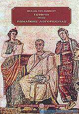 Ιστορία της ρωμαϊκής λογοτεχνίας