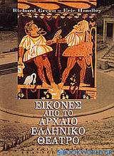 Εικόνες από το αρχαίο ελληνικό θέατρο