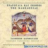 Τραγούδια και σκοποί της Μακεδονίας