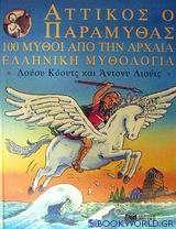 Αττικός ο παραμυθάς, 100 μύθοι από την αρχαία ελληνική μυθολογία
