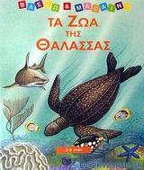 Τα ζώα της θάλασσας