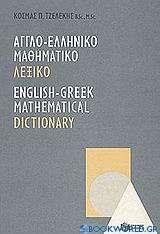 Αγγλο-Ελληνικό μαθηματικό λεξικό