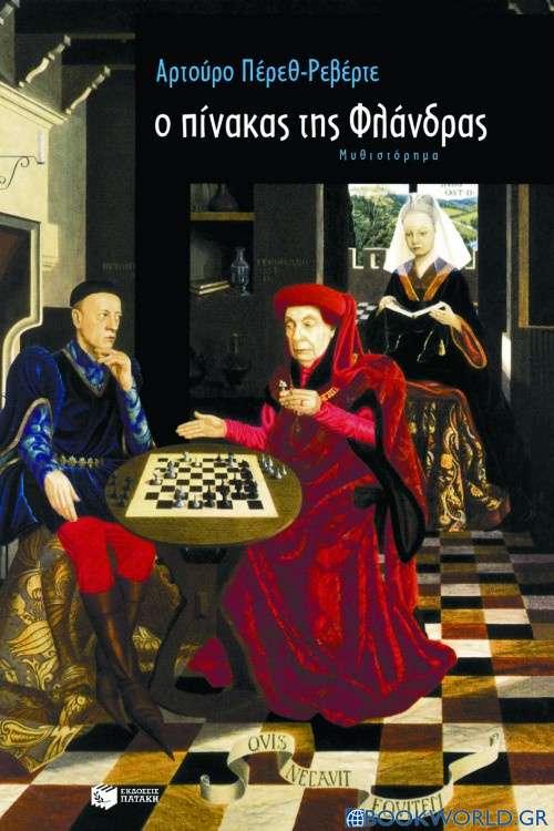 Ο πίνακας της Φλάνδρας