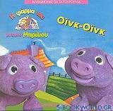 Οϊνκ-Οϊνκ