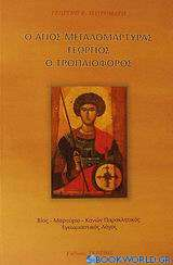 Ο Άγιος μεγαλομάρτυρας Γεώργιος ο Τροπαιοφόρος