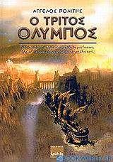 Ο τρίτος Όλυμπος