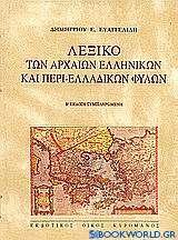 Λεξικό των αρχαίων ελληνικών και περι-ελλαδικών φύλων