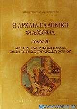 Η αρχαία ελληνική φιλοσοφία