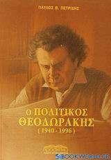 Ο πολιτικός Θεοδωράκης (1940-1996)