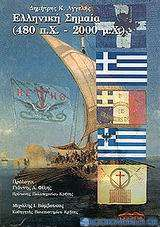 Ελληνική σημαία 480 π.Χ. - 2000 μ.Χ.