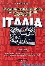 Το ελληνικό φοιτητικό κίνημα και ο αντιδικτατορικός αγώνας στην Ιταλία