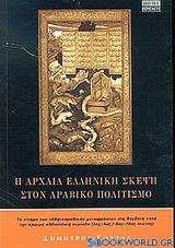 Η αρχαία ελληνική σκέψη στον αραβικό πολιτισμό