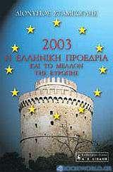 Η Ελληνική Προεδρία του 2003 και το μέλλον της Ευρώπης