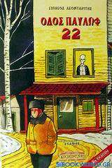 Οδός Παυλώφ 22